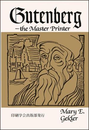 印刷の父 グーテンベルク