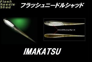 IMAKATSU / フラッシュニードルシャッド