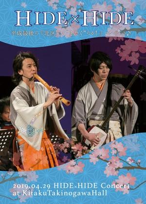 【予約】滝野川会館コンサート DVD  予約特典はミニ写真集 【受付は10月22日まで】