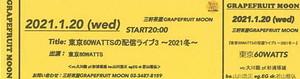 2021/1/20配信ライブ記念チケット