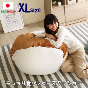 食パンシリーズ(日本製)【Roti-ロティ-】もっちり食パンビーズクッション XLサイズ キッズ 子ども おもちゃ おしゃれ 可愛い 室内遊び おうち遊び おうち時間 SH-07-ROT-BBX