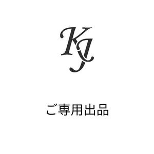 arbre様 ご専用ページ