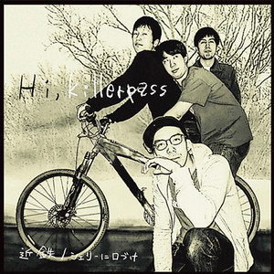 Hi,Killerpass / 近鉄/シェリーに口づけ (7inch Vinyl + DLコード)
