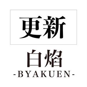 【白焔 更新】因陀羅 Official Fan Club 焰-HOMURA-