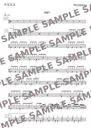 sign(サイン)/Mr.Children(ミスターチルドレン) ドラム譜