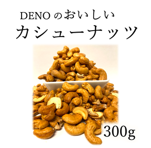 DENOのおいしいカシューナッツ300g