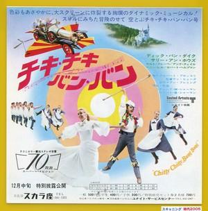 チキ・チキ・バン・バン【1968年初公開版】
