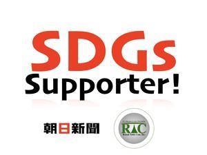 SDGsサポーター養成講座[2019年度公式試験]