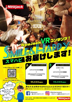 VR Flair Show Set(VRゴーグル&カクテル付き)