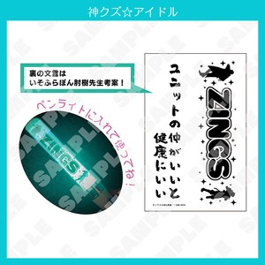神クズ☆アイドル ペンライトシート (ZINGS)