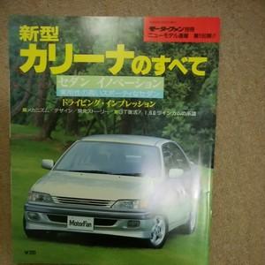 【送料込み】モーターファン別冊190 カリーナ