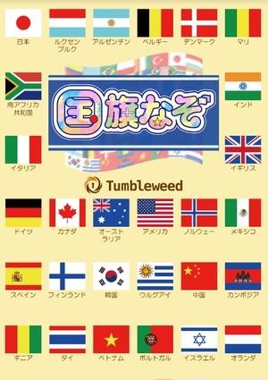 国旗なぞ  制作:タンブルウィード