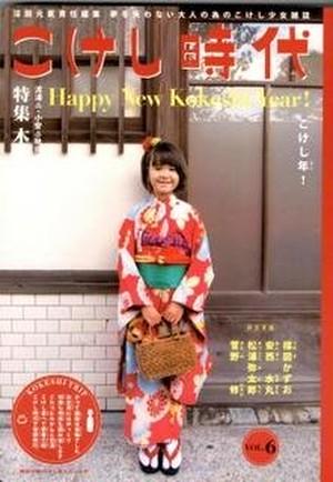 【BOOK】沼田元氣『こけし時代6号』