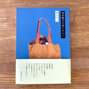 【zine】本を抱えて会いにいく (十七時退勤社)