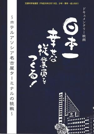 日本一幸せな従業員をつくる!パンフレット