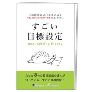オンラインコーチングセミナー 今度こそ絶対にやり遂げたい目標があるあなたへ。たった8%の人がやっている【すごい目標設定】