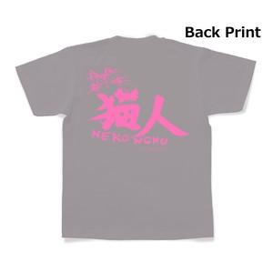 オリジナルTシャツ 「猫人-Nekonchu-」