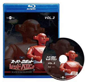 Blu-ray スーパーロボットレッドバロンVol.2 (5話~8話収録)