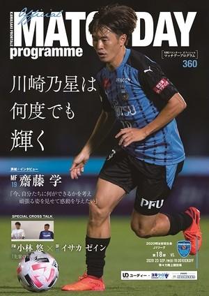 [9/23 J1-第18節vs横浜FC]       マッチデープログラム(360号)   ※普通郵便/特典付