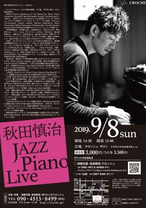 【チケット送付希望の方】秋田慎治ジャズピアノライヴ