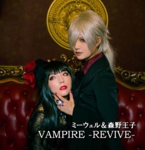VAMPIRE-REVIVE CD