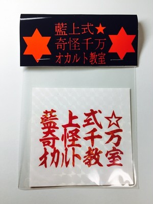 藍上式☆奇怪千万オカルト教室きらきらシール【ホワイト】