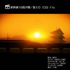 新幹線16両夕陽/音入り(CG)