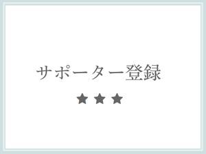 佐藤大史サポーター登録