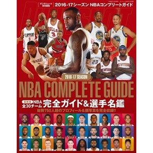 2016-17 NBA COMPLETE GUIDE