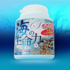 エラブ海蛇・昆布仮根配合「海の生命力(いのち)」2個セット