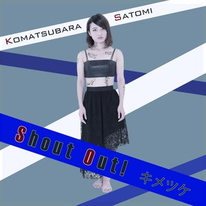 CD『Shout Out!!/キメツケ』