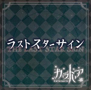 シングルCD「ラストスターサイン」