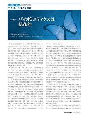 2016年3月号/生物に学べ「バイオミメティクス最前線」/下村 政嗣 氏