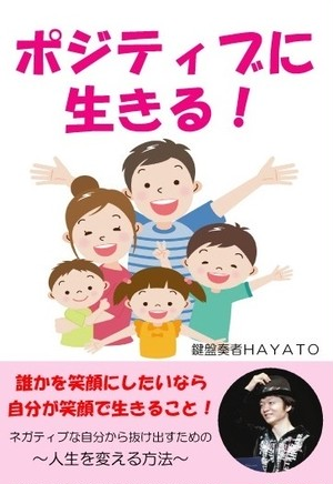 書籍【ポジティブに生きる!】