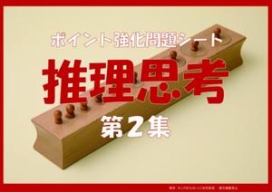 ポイント別強化問題シート「推理思考」第2集 CD付