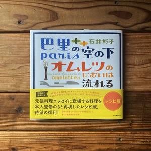 巴里の空の下オムレツのにおいは流れる レシピ版 | 石井 好子(監修)