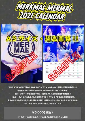 【数量限定販売】メルクマールメルマール2021カレンダー