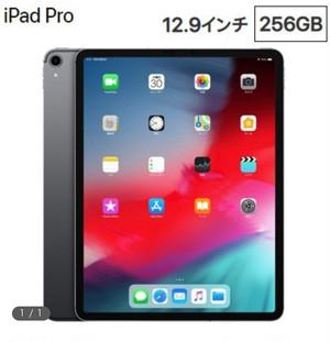 2018年秋モデル Apple iPad Pro 12.9インチ Wi-Fi 256GB MTFL2J/A スペースグレイ未開封新品