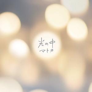 マトカ 2ndアルバム 「光の中」