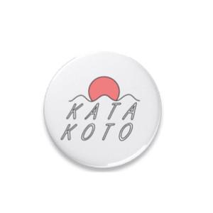 かたこと ロゴ缶バッジ(大)
