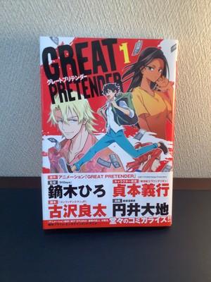 『Great Pretender グレートプリテンダー 1巻』漫画:円井大地(コミックス)