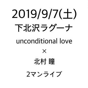 9/7(土・昼)下北沢ラグーナライブチケット