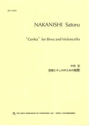 N14i98 琵琶とチェロのための絃歌(琵琶、チェロ/中西覚/楽譜)