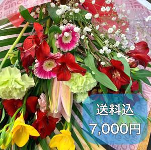送料込み【花束】お花屋さんが選ぶお任せ花束 7000円