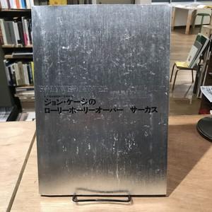 「ジョン・ケージのローリーホーリーオーバー サーカス」カタログ、抄訳集付き