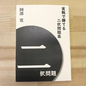 【著者サイン入り】実戦で勝てる二択問題集(連珠)