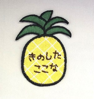 パイナップル■フルーツ