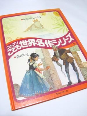 かえるの王子さま 森のいえ ファブリこども世界名作シリーズ9