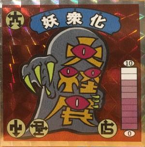 【大怪店】G1 妖衆化(ヨースケ)シール