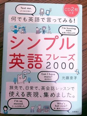 シンプル英語フレーズ2000
